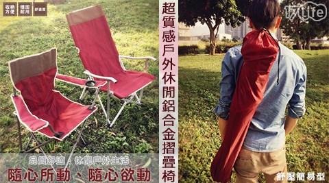 只要469元起(含運)即可購得原價最高6392元超質感戶外休閒鋁合金摺疊椅系列:(A)舒壓簡易型1入/2入/4入/6入,顏色:酒紅/墨綠/(B)加高穩固型1入/2入/4入。