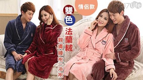 情侶雙色法蘭絨親膚睡袍/港 式 吃 到 飽浴袍