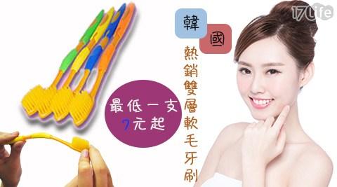 平均每支最低只要7元起(含運)即可購得韓國熱銷雙層軟毛牙刷4支/20支/60支/160支(4支/組),顏色隨機出貨。