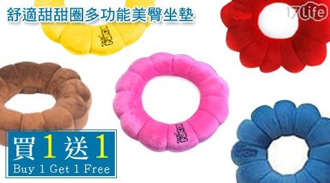 舒適/甜甜圈/多功能/美臀坐墊/坐墊/美臀墊