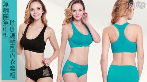 平均每套最低只要209元起(含運)即可購得無鋼圈集中型瑜珈調整型內衣套組任選1套/2套/4套,顏色:黑色/膚色/藍綠,尺寸:M/L。