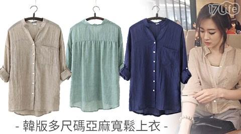 平均每件最低只要184元起(含運)即可購得韓版多尺碼亞麻寬鬆上衣1件/2件/4件/8件,顏色:白/卡其/綠/藍,尺寸:M/L/XL/2XL。