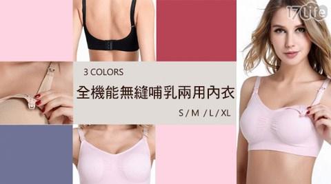全機能/無縫/哺乳內衣/內衣/哺乳/無縫內衣/兩用內衣/胸罩
