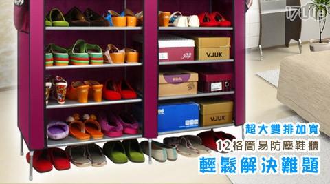 废品手工制作鞋柜