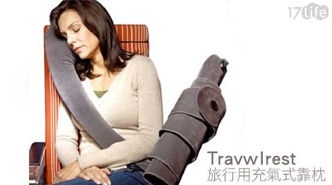 Travwlrest-旅行用充氣式靠枕