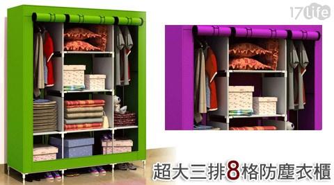 平均每入最低只要497元起(含運)即可購得超大三排8格防塵衣櫃1入/2入/4入,顏色:草綠色/灰色/紫紅色。