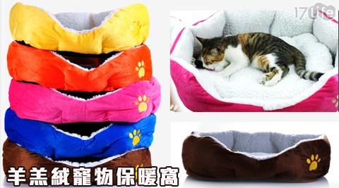 寵物保暖窩