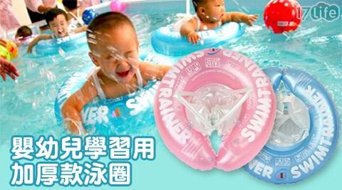 嬰幼兒/嬰兒/幼兒/學習/加厚/泳圈/游泳圈/戲水/嬰兒泳圈/兒童泳圈/學習泳圈/加厚泳圈