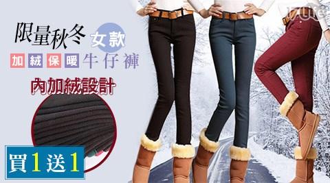 限量秋冬高雄 義大 好玩 嗎女款加絨保暖牛仔褲(買一送一)