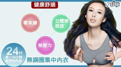 [宅配] 2折!平均每件最低只要159元起(含運)即可帶走日本睡眠超集中無鋼圈內衣1件/2件/4件,顏色可選:黑/膚/灰,適穿尺寸:M/L/XL。