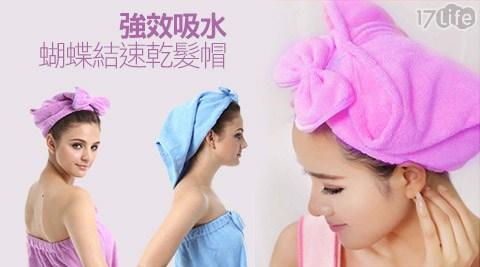 強效吸水/吸水/蝴蝶結/速乾髮帽/速乾/髮帽
