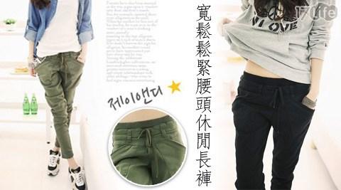 休閒長褲/長褲/縮口/休閒褲/褲子