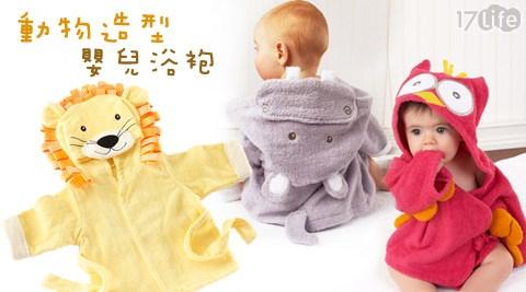 動物造型嬰兒浴袍