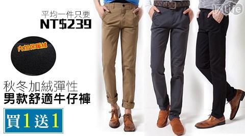 買一送一/秋冬/加絨/彈性/男款/舒適/牛仔褲/牛仔/褲