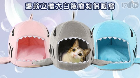 爆款/立體/大白鯊/寵物/保暖窩/貓/狗