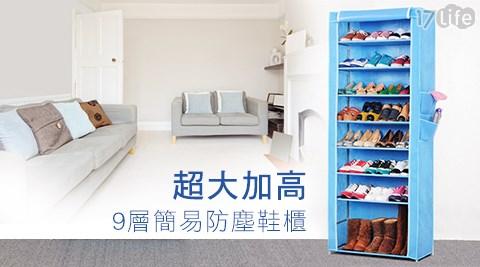 超大加高9層簡易防塵鞋櫃