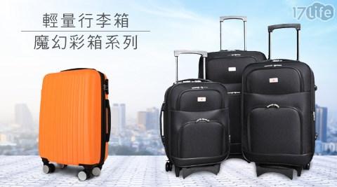 登機箱/行李箱系列