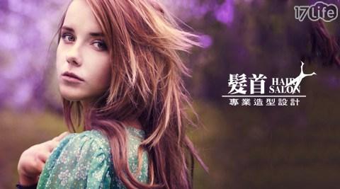 髮首造型設計-日式質感造型變髮計劃