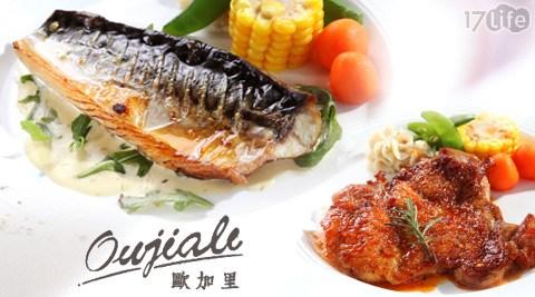 歐加里創意西式料理/聚餐/歐加里/西式/燉飯/義大利麵/蛤蜊/鮮蝦/培根/雞腿/小卷/海鮮/鯖魚