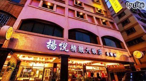 揚悅精緻大飯店《台南館》-悠遊台南小日子住宿專案