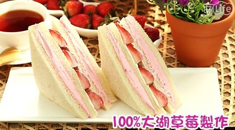 平均每入最低只要30元起(含運)即可購得【美食村】草莓三明治(100%大湖草莓)12入/24入/36入/48入/60入/72入(95g±2g/入)。