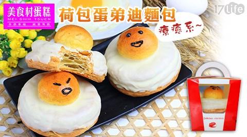 彰化美食村-療癒系荷包蛋弟迪麵包