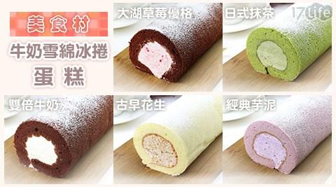 美食村/超人氣/牛奶/雪綿/冰/捲/蛋糕/母親節