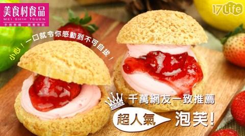 彰化美食村-爆餡草莓泡芙