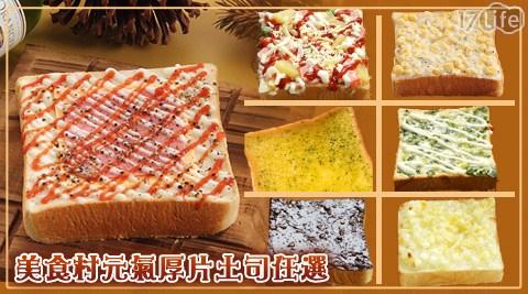 彰化美食村-元氣厚片土司
