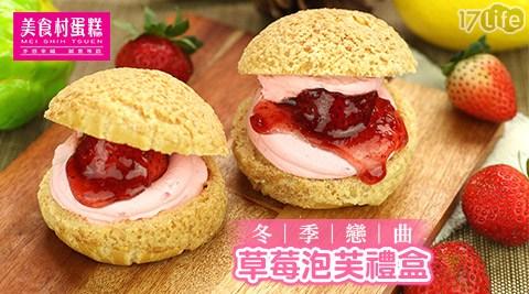 美食村/冬季戀曲/草莓泡芙禮盒/草莓/泡芙/禮盒/甜點/下午茶