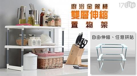 廚浴/金箍棒/雙層/伸縮/置物架/收納