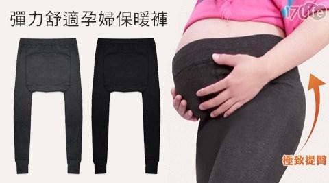 彈力舒適孕婦保暖褲