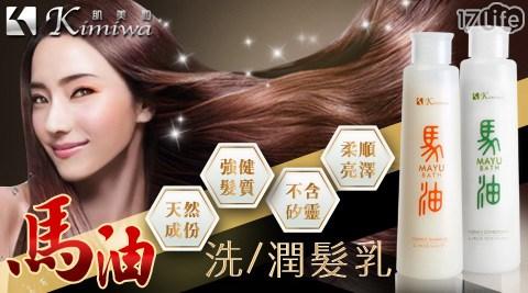 KIMIWA 肌美和-肌馬油洗/潤髮乳