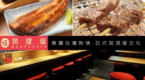 滿腹屋/串燒/東區/甕也/日式/燒肉