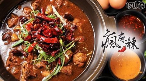 瘋麻辣/麻辣鍋/鴛鴦鍋/美味搜查線