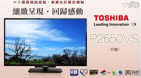 TOSHIBA東芝17net 團購-32吋LED液晶顯示器(黑色)1台+視訊盒(32P2650VS)