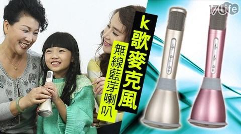 只要699元(含運)即可享有原價2,498元無線藍芽喇叭KTV K歌麥克風1入,顏色:金色/粉色。