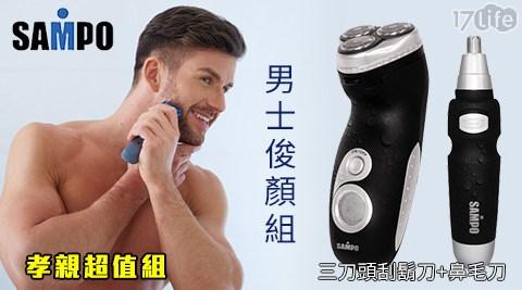 SAMPO聲寶-男士俊顏組(三刀頭刮鬍刀+鼻毛刀E名 豐 豆漿 哪裡 買A-Z811L)