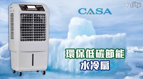 平均每台最低只要5990元起(含運)即可購得【CASA全發科】環保低碳節能水冷扇(CA-309B)1台/2台。