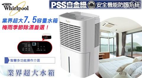 Whirlpool惠而浦-20公升高效率智慧型除溼機(ADT401GUSB)(福利品)