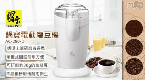 鍋寶-電動咖啡磨豆機(AC-280-D)1入