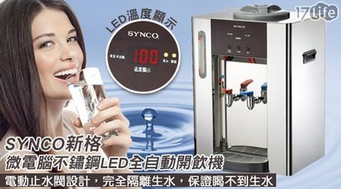 SYNCO 新格-微電腦不鏽17lifr鋼LED全自動開飲機(SWD-8075S )1入