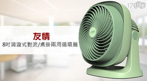 平均每台最低只要590元起(含運)即可購得【友情】8吋渦漩式對流循環電風扇/桌掛兩用循環扇(KG-8890)1台/2台,購買即享1年保固服務!
