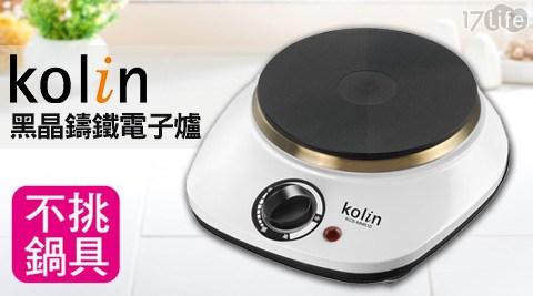 Kolin歌林-黑晶鑄鐵電子爐(KC17life 電腦 版S-MNR10)