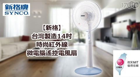 新格/台灣製造 /14吋/時尚/紅外線/微電腦/遙控/電風扇/SF-R14A