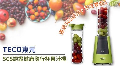 TECO/東元/SGS認證/健康/隨行杯/果汁機/隨行杯果汁機/個人果汁機/家電/食安