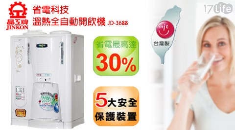 晶工牌/省電/科技/溫熱/全自動開飲機/JD-3688