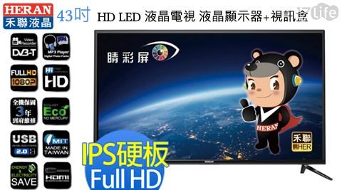 HERAN 禾聯/ HD-43DCT/ 43吋/ HD LED 液晶電視/ 液晶顯示器/視訊盒