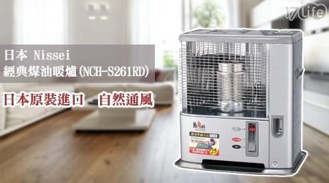 只要5,890元(含運)即可享有【日本 Nissei】原價9,900元日本原裝進口-自然通風7-10坪經典煤油暖爐(NCH-S261RD)只要5,890元(含運)即可享有【日本 Nissei】原價9,900元日本原裝進口-自然通風7-10坪經典煤油暖爐(NCH-S261RD)1台,購買享1年原廠保固!