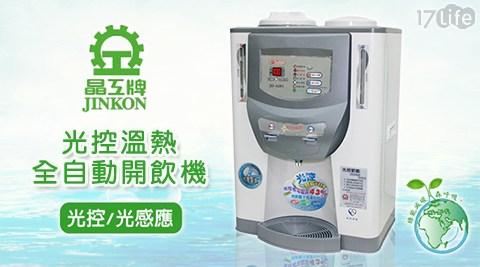晶工牌-光控溫熱全自動開飲機(JD-17play 團購4203)
